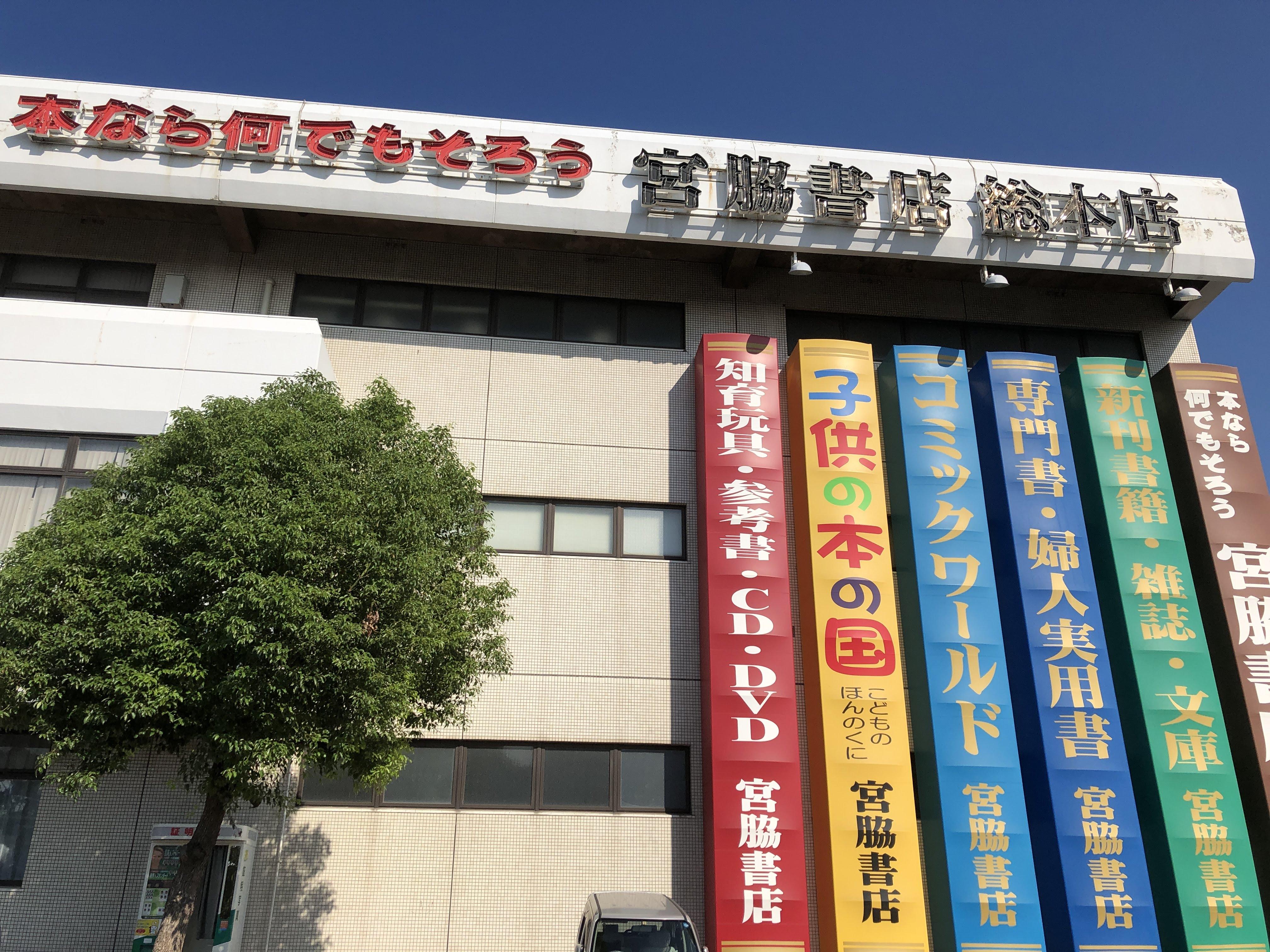 宮脇書店総本店