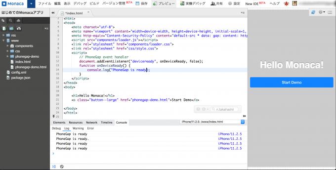 MonacaクラウドIDEの画面イメージ
