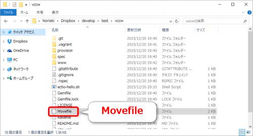 Movefileが生成されたフォルダ