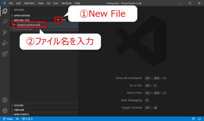 VS Codeで新しいファイルを作成する