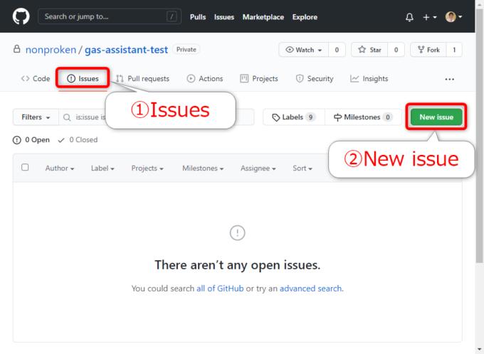 GitHubで新しいIssueを作成する