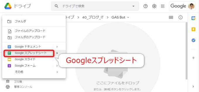 Googleドライブから新規のスプレッドシートを開く
