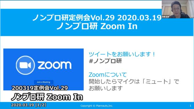 ノンプロ研Zoom Inの動画キャプチャ