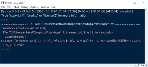 Pythonで改行を含むフォルダを作るときに出たOSError