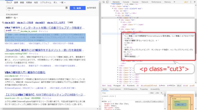 Yahoo!検索結果ページのディスクリプション