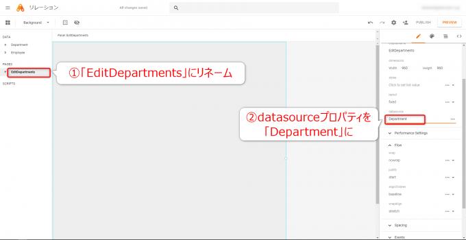 App Makerで部門リスト入力用のページを作成する