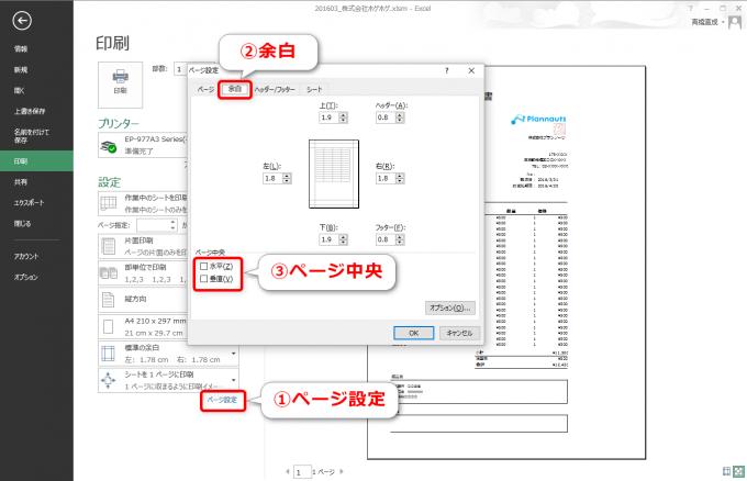 エクセルで印刷のページ設定をする