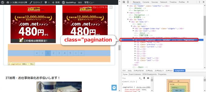 Google Chromeで1ページ目のページャーを検証