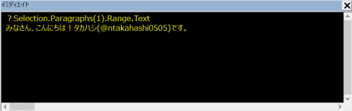 Word VBAで段落の文字列を表示する