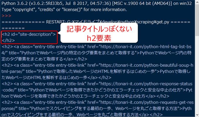 PythonでHTMLのh2要素を表示