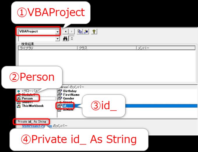 オブジェクトブラウザーでプライベート変数を確認