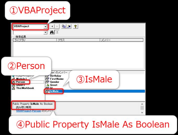 オブジェクトブラウザーでProperty Getプロシージャによるプロパティを確認