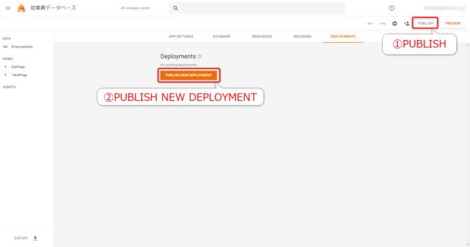 App Makerの新しいDEPLOYMENTを公開する