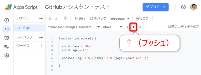 Google Apps Script GitHub アシスタントでプッシュをする