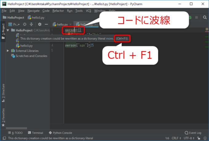 PyCharmのコードチェック機能