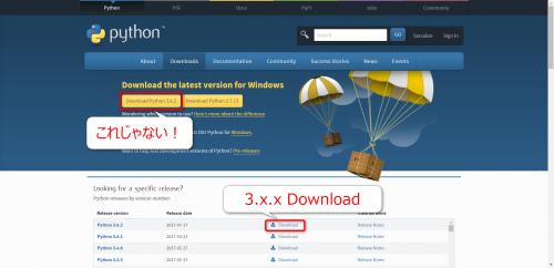 Python.org Windows版ダウンロードページ