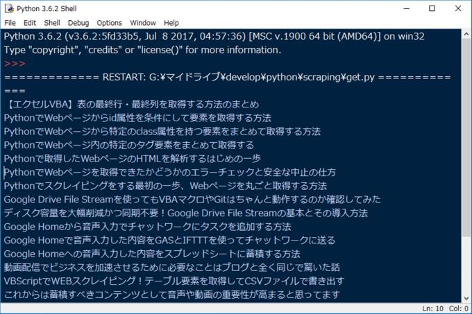 PythonでWebページから記事一覧を取得