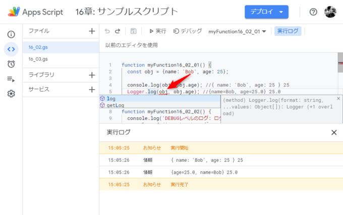 新IDEでLogger.log