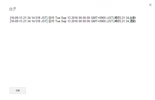 Google Apps ScriptでDateを日付と時刻に分解した結果