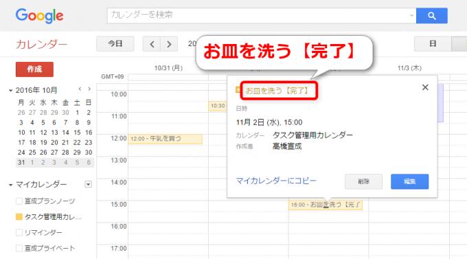 Googleカレンダーのイベントタイトルを変更した結果