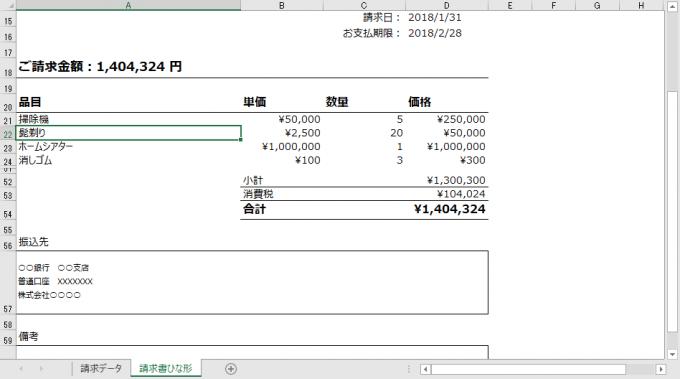 エクセルVBAで指定の年月の請求データのみ転記