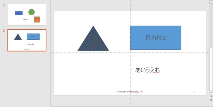 PowerPoint VBAで全てのシェイプのフォント設定を変更