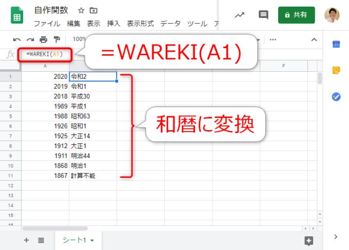 西暦を和暦に変換する自作のスプレッドシート関数