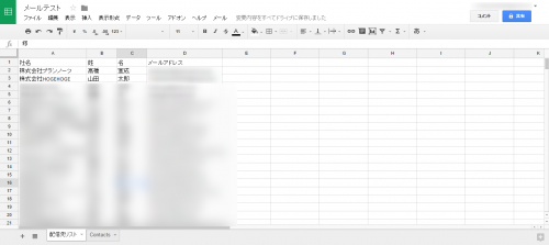 メルマガ配信リストの更新実行結果