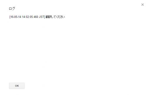 Google Apps Scriptの翻訳テスト正しい場合