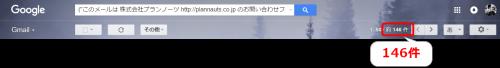 Gmail検索の結果件数