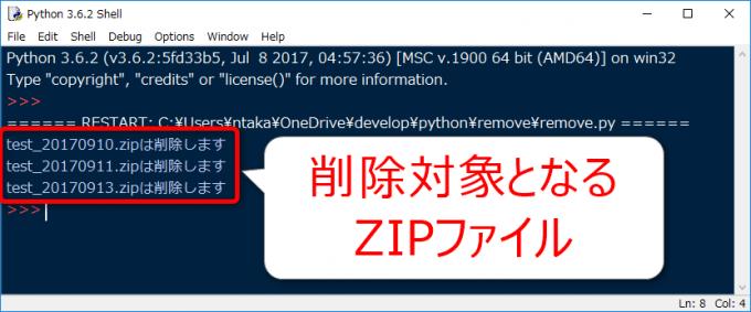 Pythonでフォルダ内の古いファイルを洗い出す
