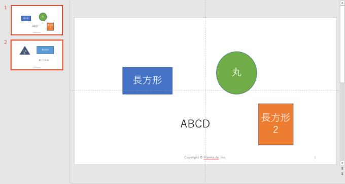 PowerPointで複数スライドを選択