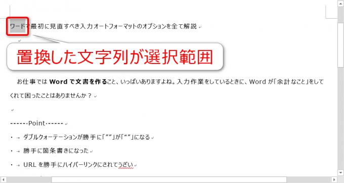 Word VBAで置換した文字列が選択範囲になる