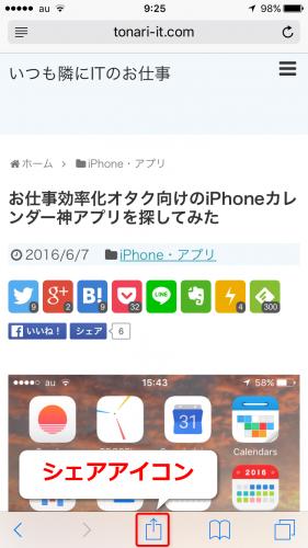 Safariブラウザのシェアアイコン