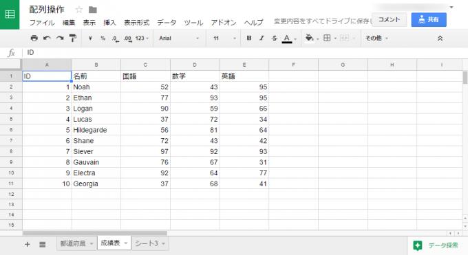 スプレッドシートの成績表シート