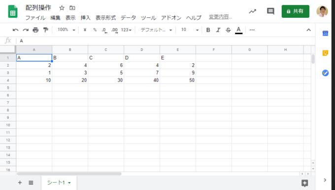 配列に格納するスプレッドシートのデータ