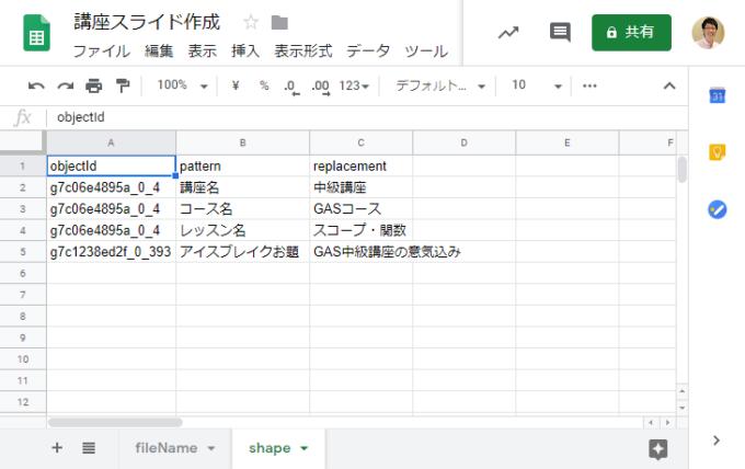 スライドの文字列の置換ルールを記載したスプレッドシート