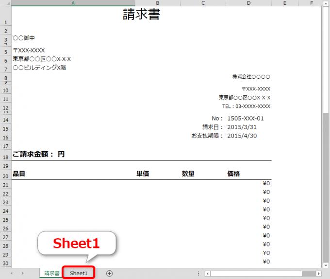 エクセルの新規ブックにはSheet1がデフォルト