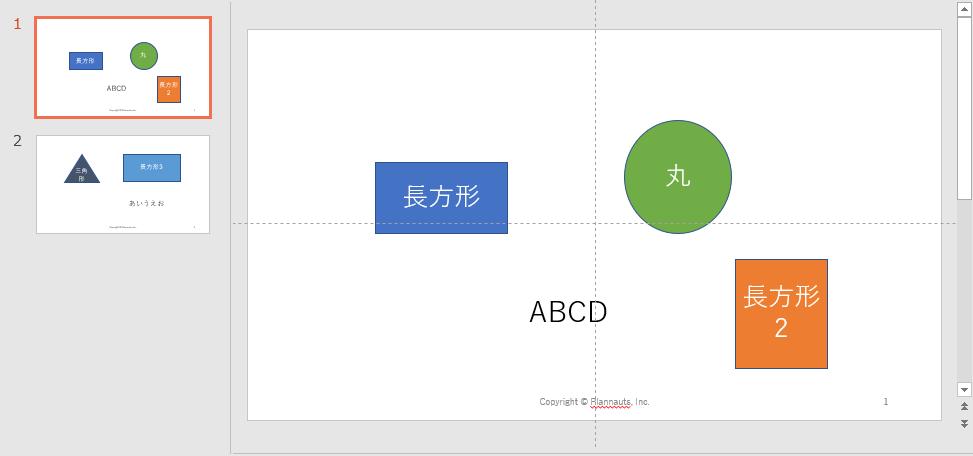 初心者向けpowerpoint vba slidesコレクションとslideオブジェクトを
