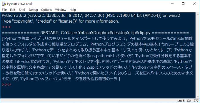 Pythonでクリップボードのテキストをsplitしてリスト化