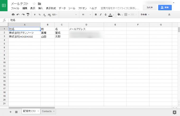 Google Apps Scriptのメルマガシステムの配信先シート
