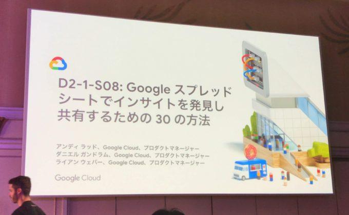 Googleスプレッドシートでインサイトを発見し共有するための30の方法