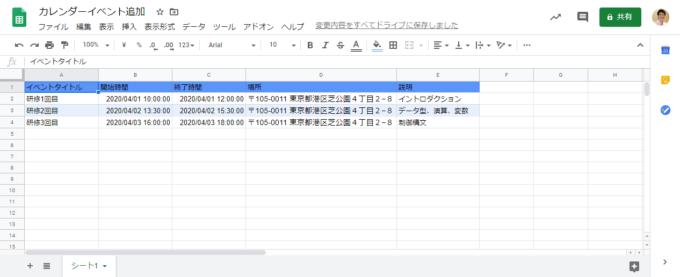 カレンダーに追加するデータをスプレッドシートに入力