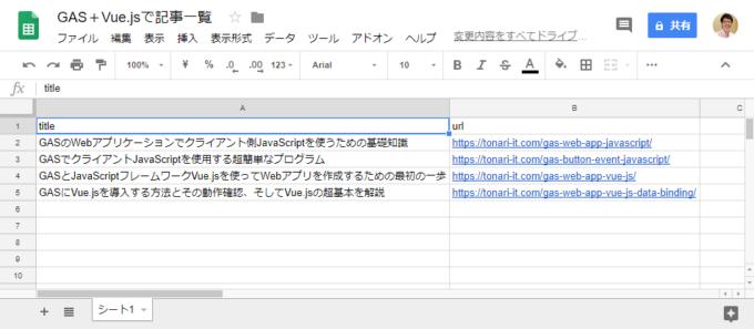 Vueのdataオプションにセットするスプレッドシートのデータ