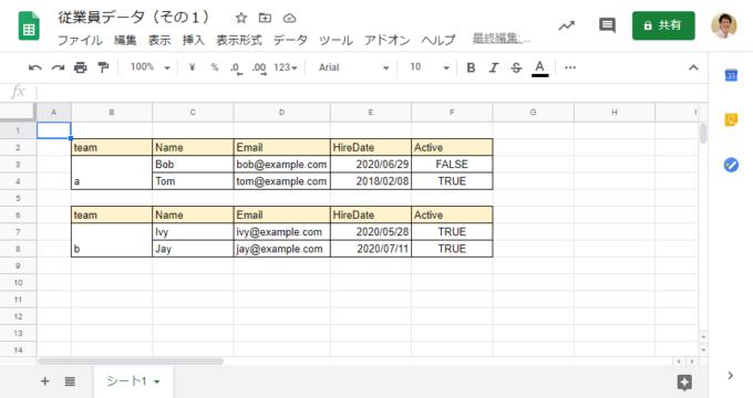 AppSheetのデータとして使用するスプレッドシート