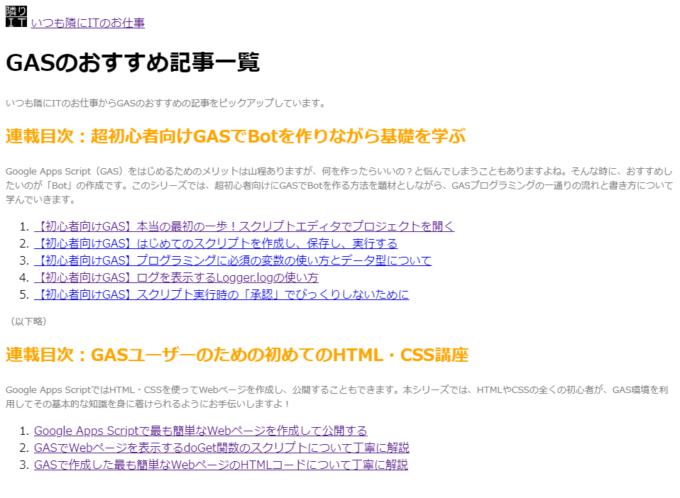 CSSでスタイルしたGASのWebページ