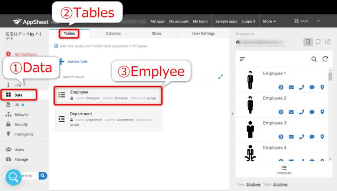AppSheetでテーブルを見る