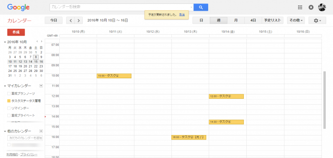 Googleカレンダーのタスク管理イメージ