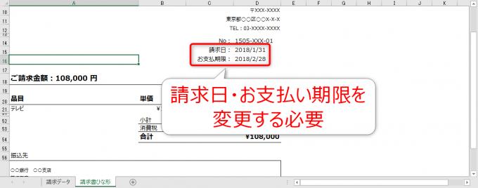 エクセルVBAで請求日とお支払期限を変更する必要がある