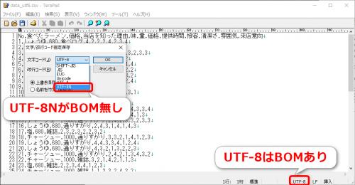 TeraPadでUTF-8のCSVファイルを開く